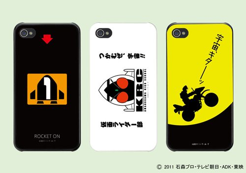 iPhone 4/4Sカバー『仮面ライダーフォーゼ』