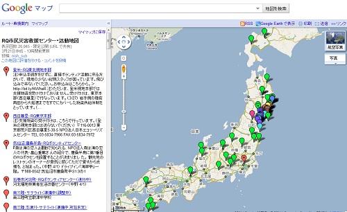 RQ市民災害救援センター・活動地図 GoogleMapより