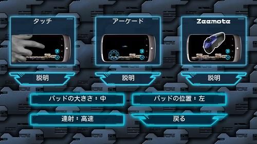「タッチ」「アーケード」「Zeemote」から操作モードを選択