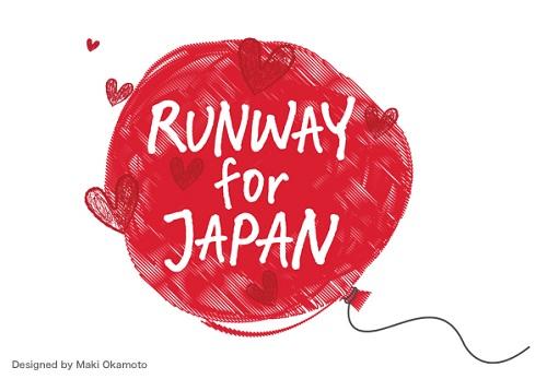 『RUNWAY for JAPAN 東日本大震災復興支援 Charity Fashion Show』ウェブサイトより