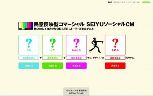 西友『民意反映型コマーシャル SEIYUソーシャルCM』キャンペーン特設サイト