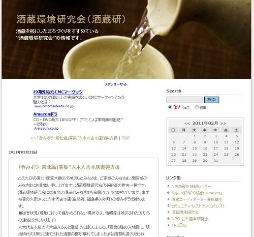 『呑みボラ・東北編』酒蔵環境研究会ウェブサイトより