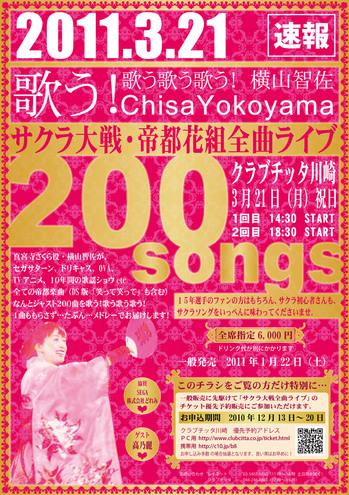 【Kotaku JAPAN】「サクラ大戦・帝都花組全曲ライブ」チャリティーライブに変更し予定通り開催