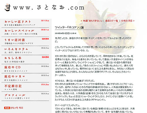 www.さとなお.com