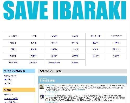 SAVE IBARAKI ウェブサイトより