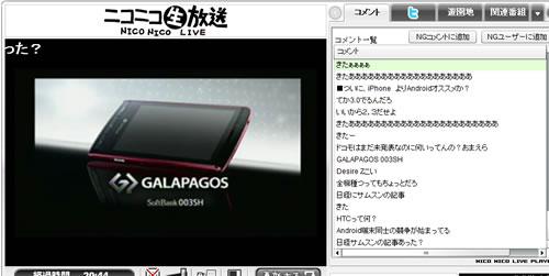 ソフトバンクが3D撮影と裸眼立体視が可能なAndroidスマートフォンを発表