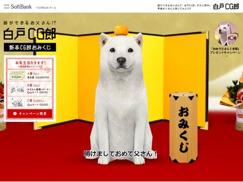 新春 CG郎おみくじキャンペーン
