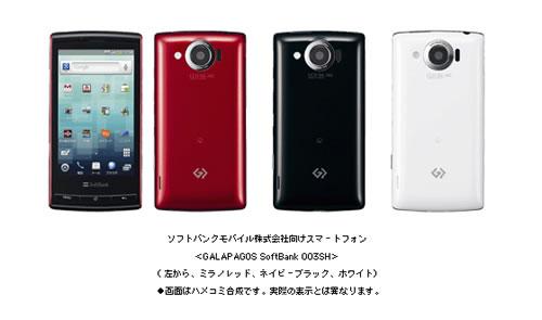ソフトバンクの3Dディスプレー搭載Androidスマートフォン『GALAPAGOS 003SH』は12月17日発売へ
