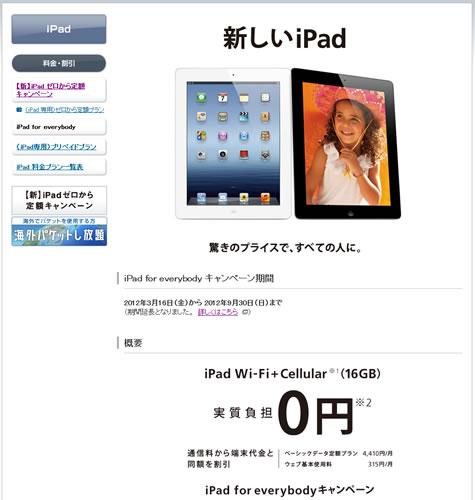 秋には『Siri』に対応する新『iPad』 端末の実質負担0円のうちに買っとく?