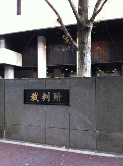 東京高等地方簡易裁判所合同庁舎の入口