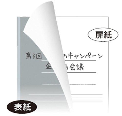 キングジム スキャンノート 扉紙