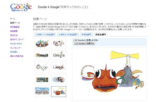 Doodle 4 Google 2001「将来やってみたいこと」