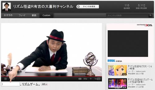 お笑い芸人の有吉さんと『YouTube』上で大喜利ができる3DS『リズム怪盗R』のプロモーション動画