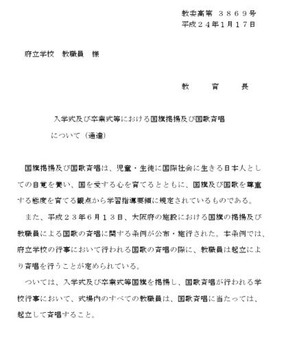 国歌の「斉唱」を命令した大阪府教育委員会からの通達
