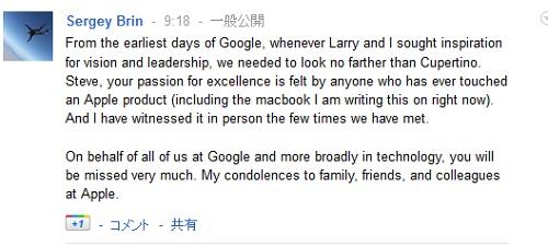 Google創設者 サーゲイ・ブリン氏のコメント