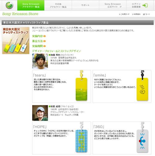 『Sony Ericsson Store』で東日本大震災チャリティストラップ募金を開始