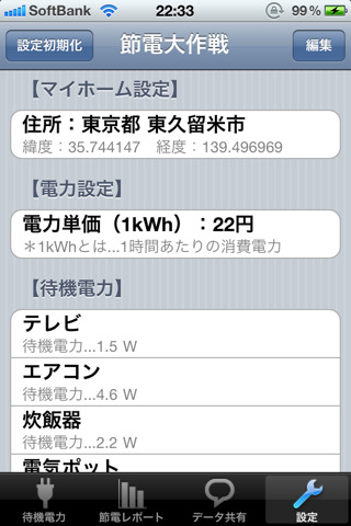WATER-BLUE iPhoneアプリ『節電大作戦』