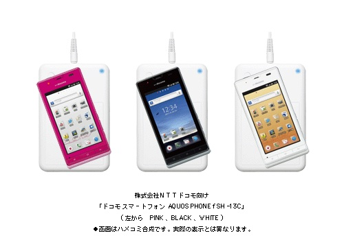 """""""おくだけ充電""""対応のAndroidスマートフォン『AQUOS PHONE f SH-13C』が8月6日に発売へ"""