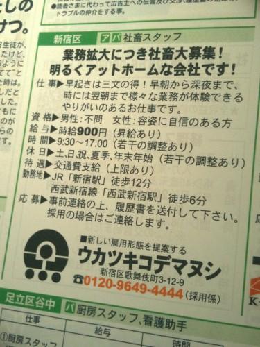 「社畜募集中」の架空求人広告