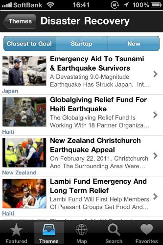 はねプリ -羽根が生えてるアプリが欲しい!- 第14回『GlobalGiving!』