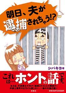 シバキヨの「明日、夫が逮捕されちゃう!?」