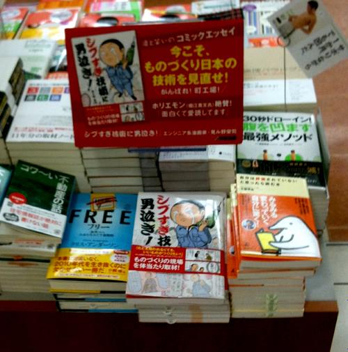 新宿の某書店で平積み ほかの書店でも