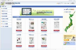shinbuncom