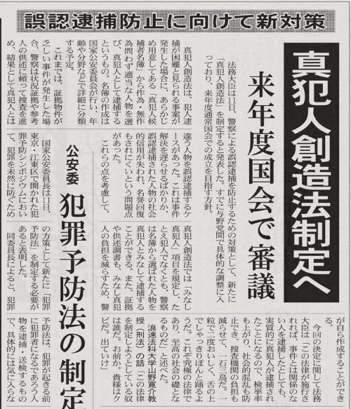 【偽新聞】真犯人創造法制定へ