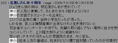 shinsuke-sang1