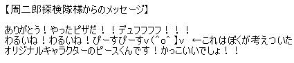 周二郎探検隊からのメール