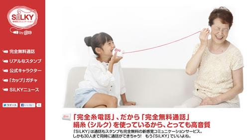 新感覚コミュニケーション「SiLKY」