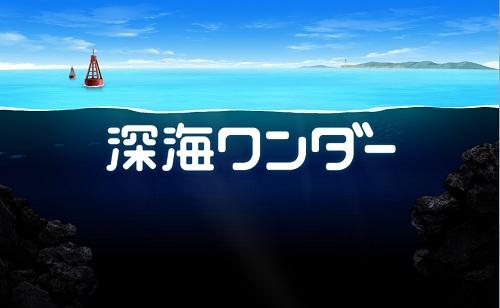 文部科学省『深海ワンダー』