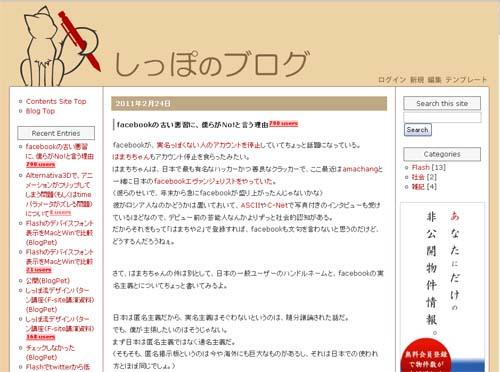 しっぽのブログ