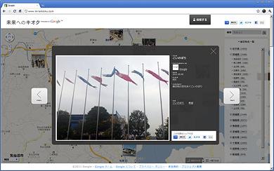 Google『未来へのキオク』 サイトイメージ