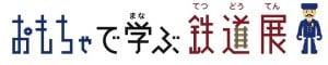 small-omochademanabu-logo