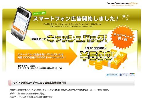 バリューコマース『スマートフォン広告配信サービス』