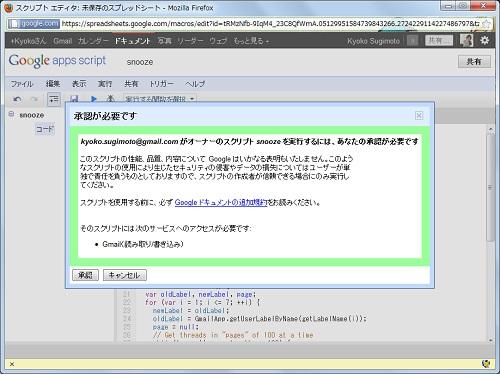 Gmail スヌーズ機能―承認