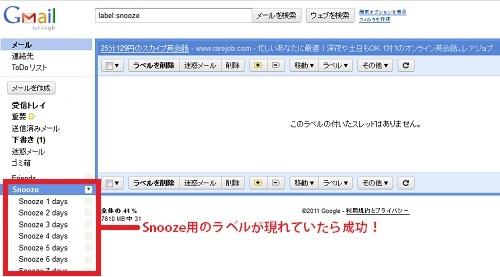 Gmail スヌーズ機能―ラベル表示