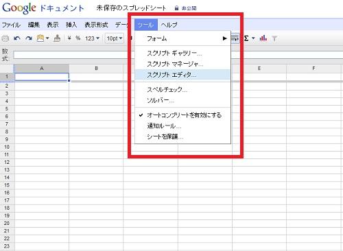 Gmail スヌーズ機能―スクリプトエディタ