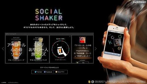 socialshaker