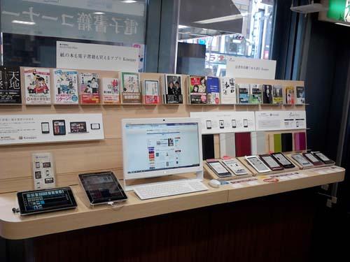 紀伊國屋書店電子書籍コーナー