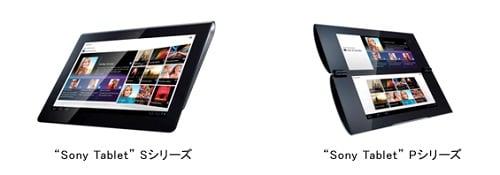 ソニーのAndroidタブレット『Sony Tablet』が『Sシリーズ』『Pシリーズ』として発売へ 3Gモデルはドコモからも販売
