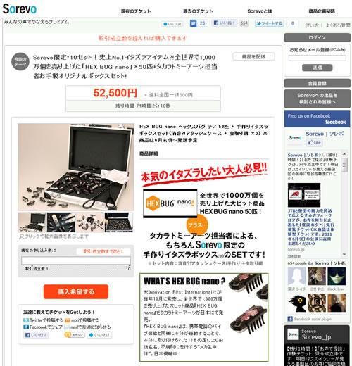 タカラトミーアーツがソーシャルコマースサイト『Sorevo』でプレミアム玩具セットの販売を開始