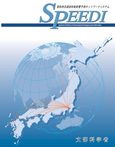 SPEEDI(文部科学省)