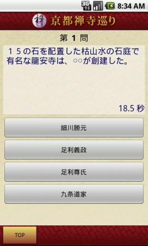 京都禅寺巡り クイズ画面