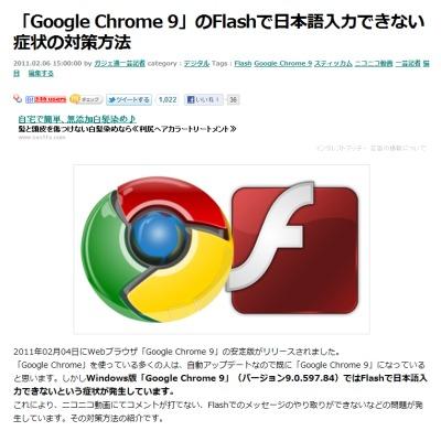 Google Chrome 9 日本語入力