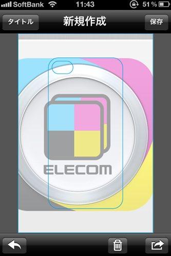 ELECOM Smart Edit