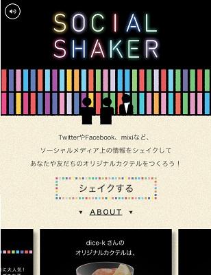 SOCIAL SHAKER