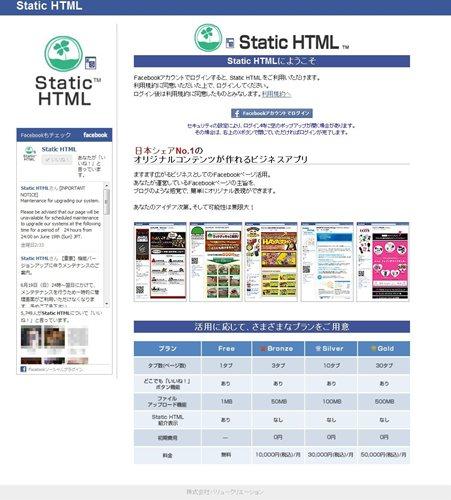 『StaticHTML』サービス紹介