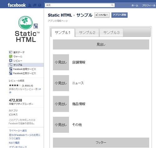 『Static HTML』編集画面サンプル